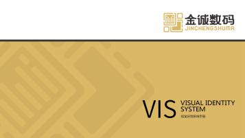 金誠數碼公司VI設計