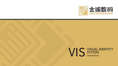 金诚数码公司VI乐天堂fun88备用网站