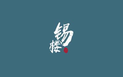锡楼logo
