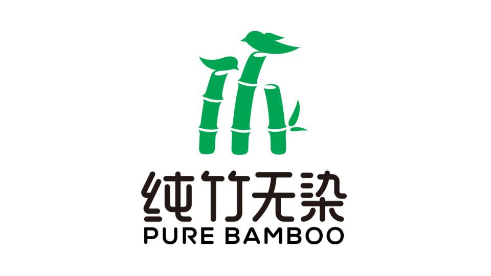纯竹无染日用品牌LOGO设计