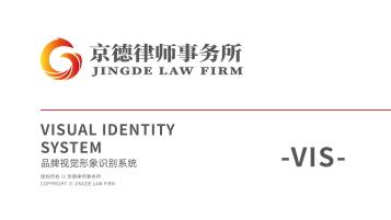 京德律师事务所VI设计