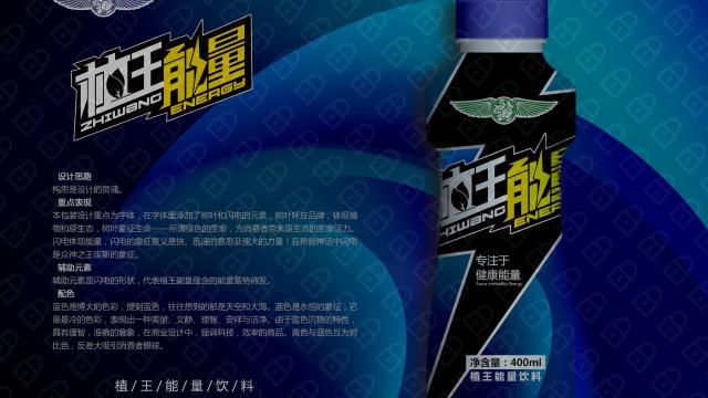 渦能特飲品牌包裝設計入圍方案3