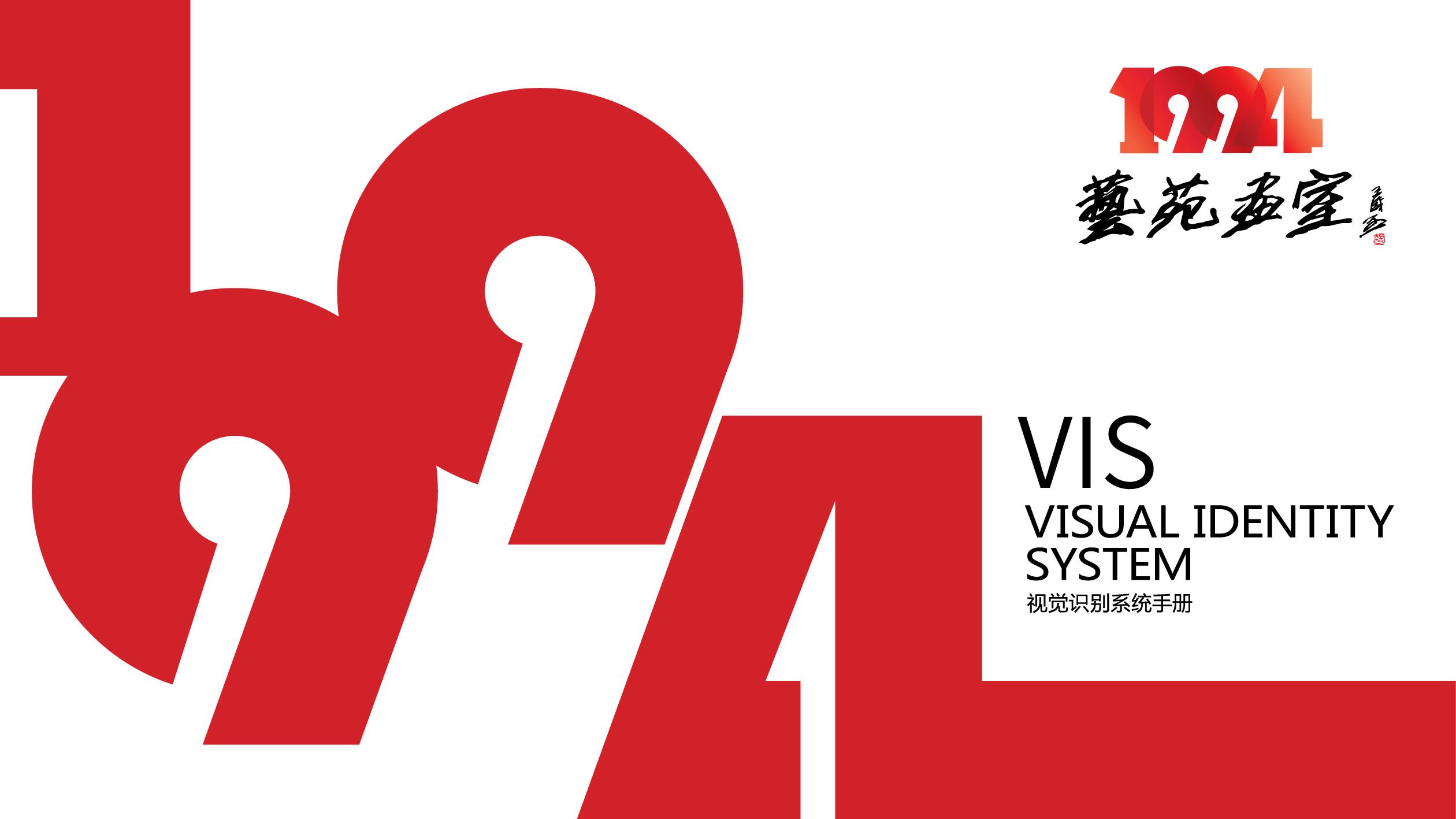 艺苑教育公司VI设计