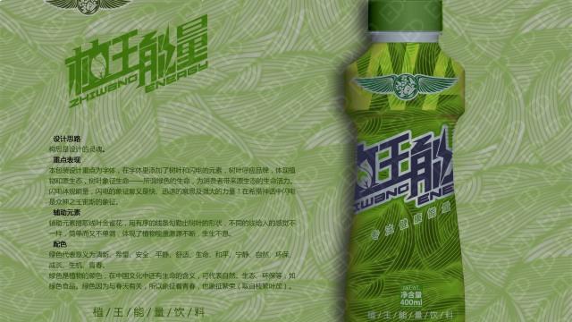渦能特飲品牌包裝設計入圍方案4