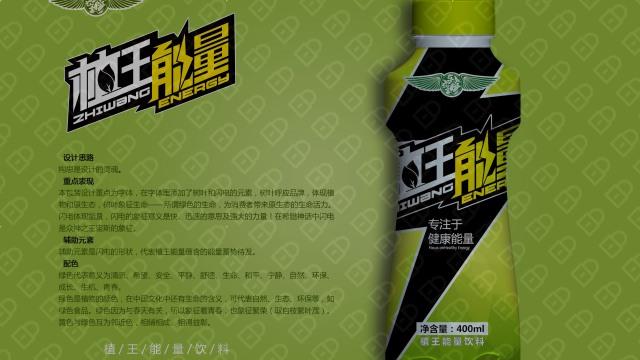 渦能特飲品牌包裝設計入圍方案5