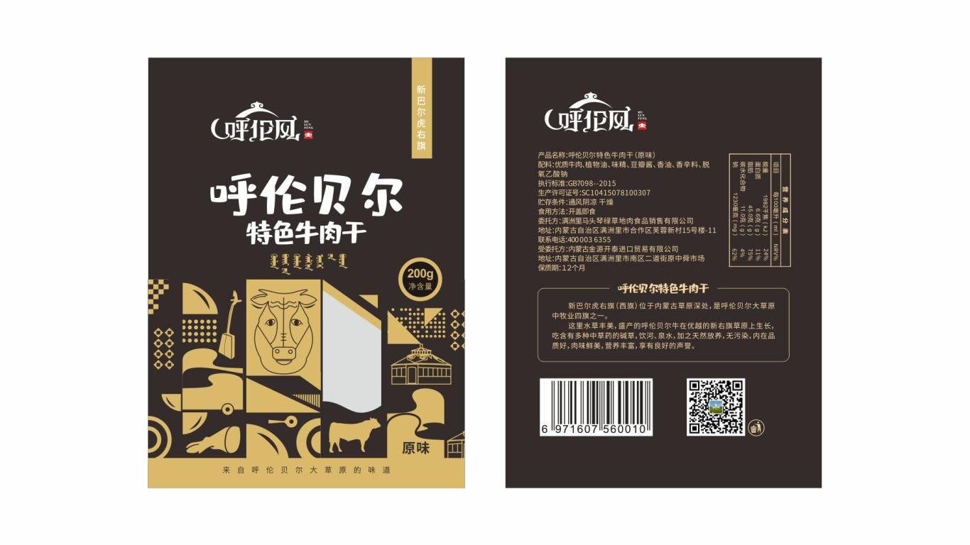 呼倫風牛肉干品牌包裝設計中標圖0