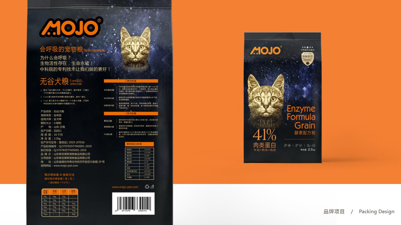MOJO寵糧品牌包裝設計中標圖2