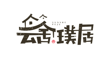 云舍璞居餐饮公司LOGO设计