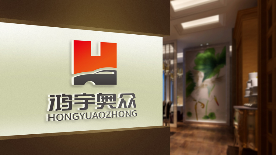 鴻宇奧眾機械公司LOGO設計中標圖5
