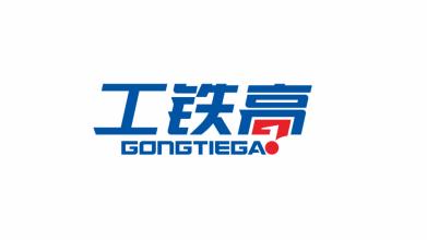 工铁高品牌LOGO乐天堂fun88备用网站