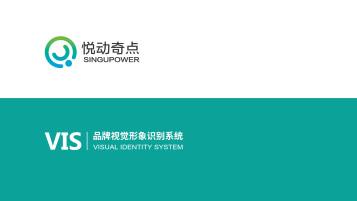 悅動奇點科技公司VI設計