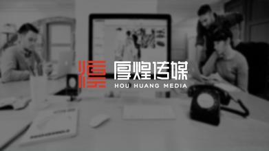 厚煌文化公司LOGO必赢体育官方app