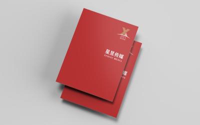 星昱文化传媒企业形象画册