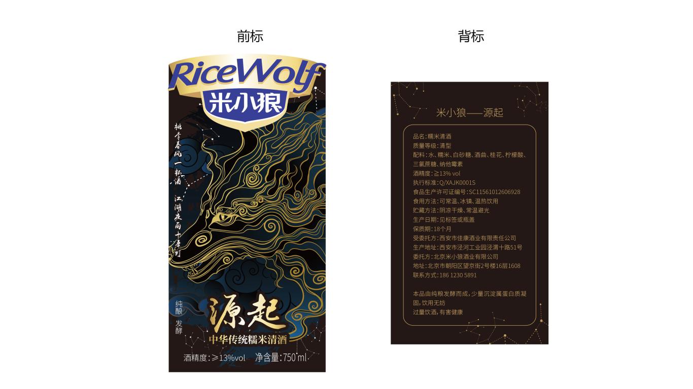 米小狼酒水品牌包裝設計中標圖2