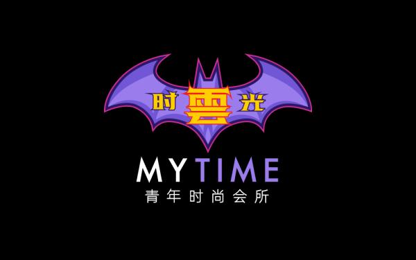 云·时光 MY TIME青年时尚会所