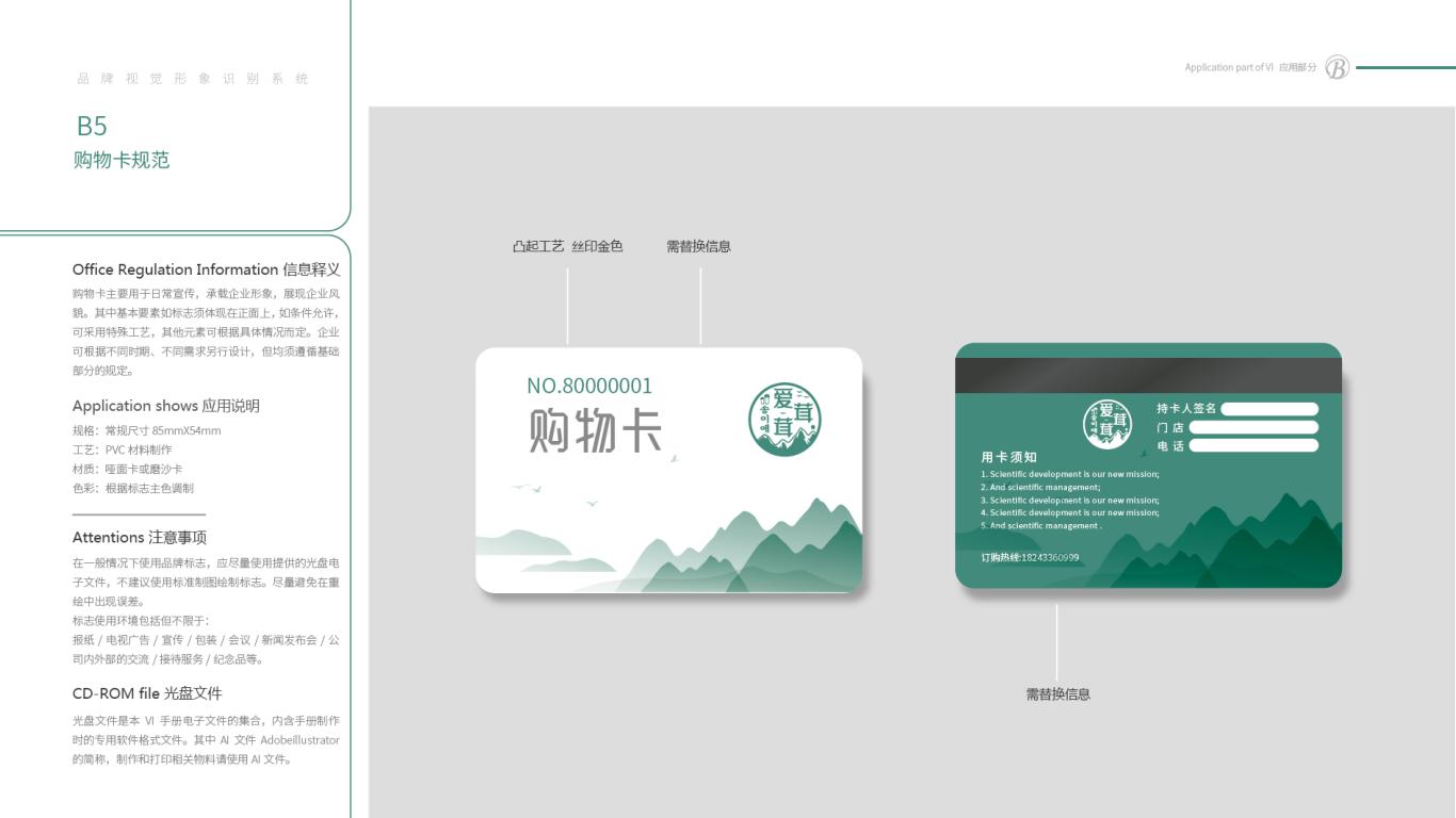 爱茸茸食品公司VI设计中标图11