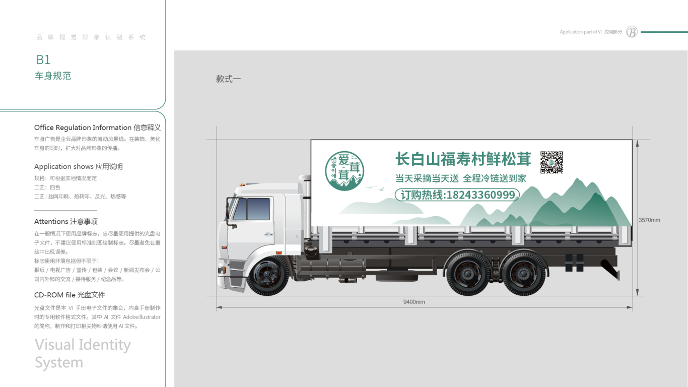 爱茸茸食品公司VI设计中标图6