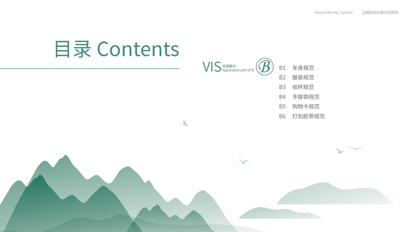 爱茸茸食品公司VI设计中标图3