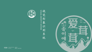 愛茸茸食品公司VI設計