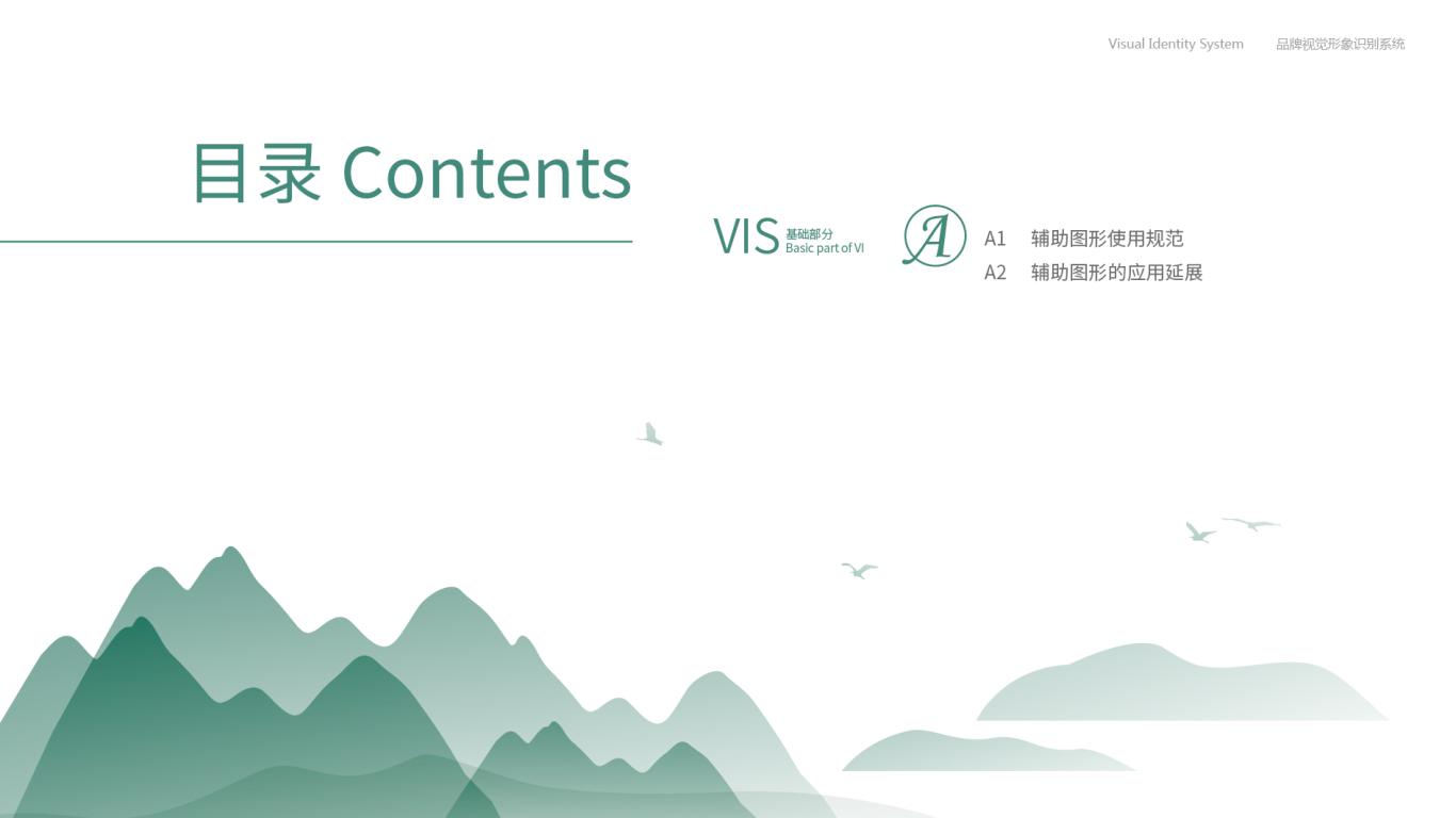 爱茸茸食品公司VI设计中标图2