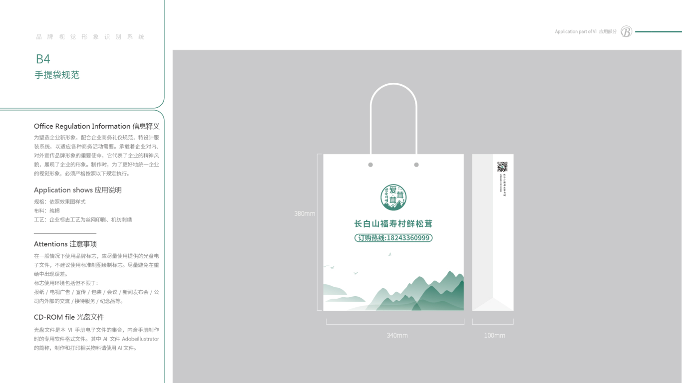 爱茸茸食品公司VI设计中标图10