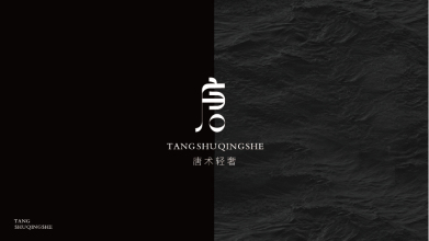 唐术轻奢服饰品牌LOGO乐天堂fun88备用网站