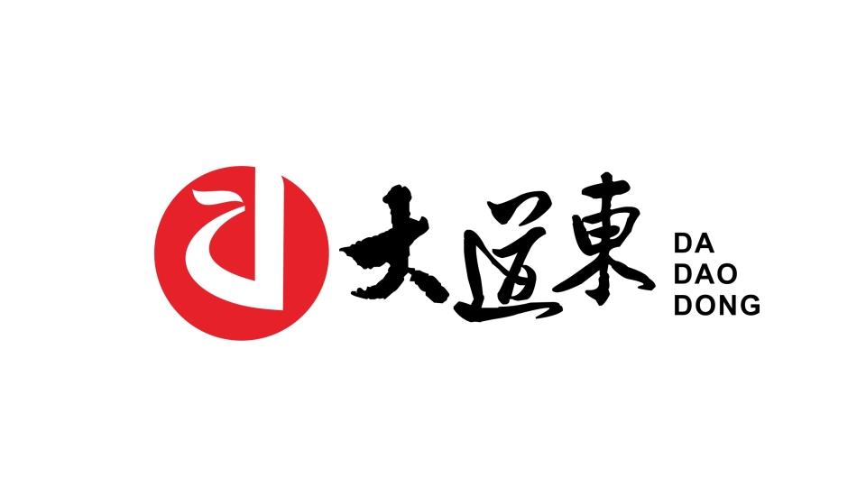 大道东服饰品牌LOGO设计