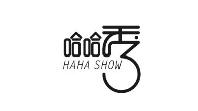 哈哈秀藝術培訓公司LOGO設計