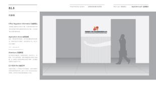 昊成企业管理公司VI设计