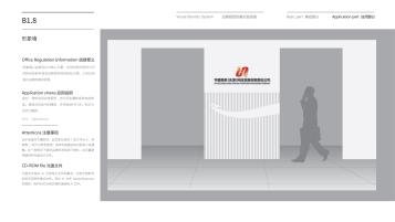 昊成企業管理公司VI設計
