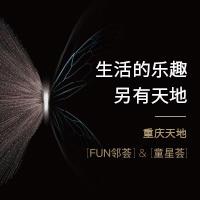 万科重庆天地社区活动平台