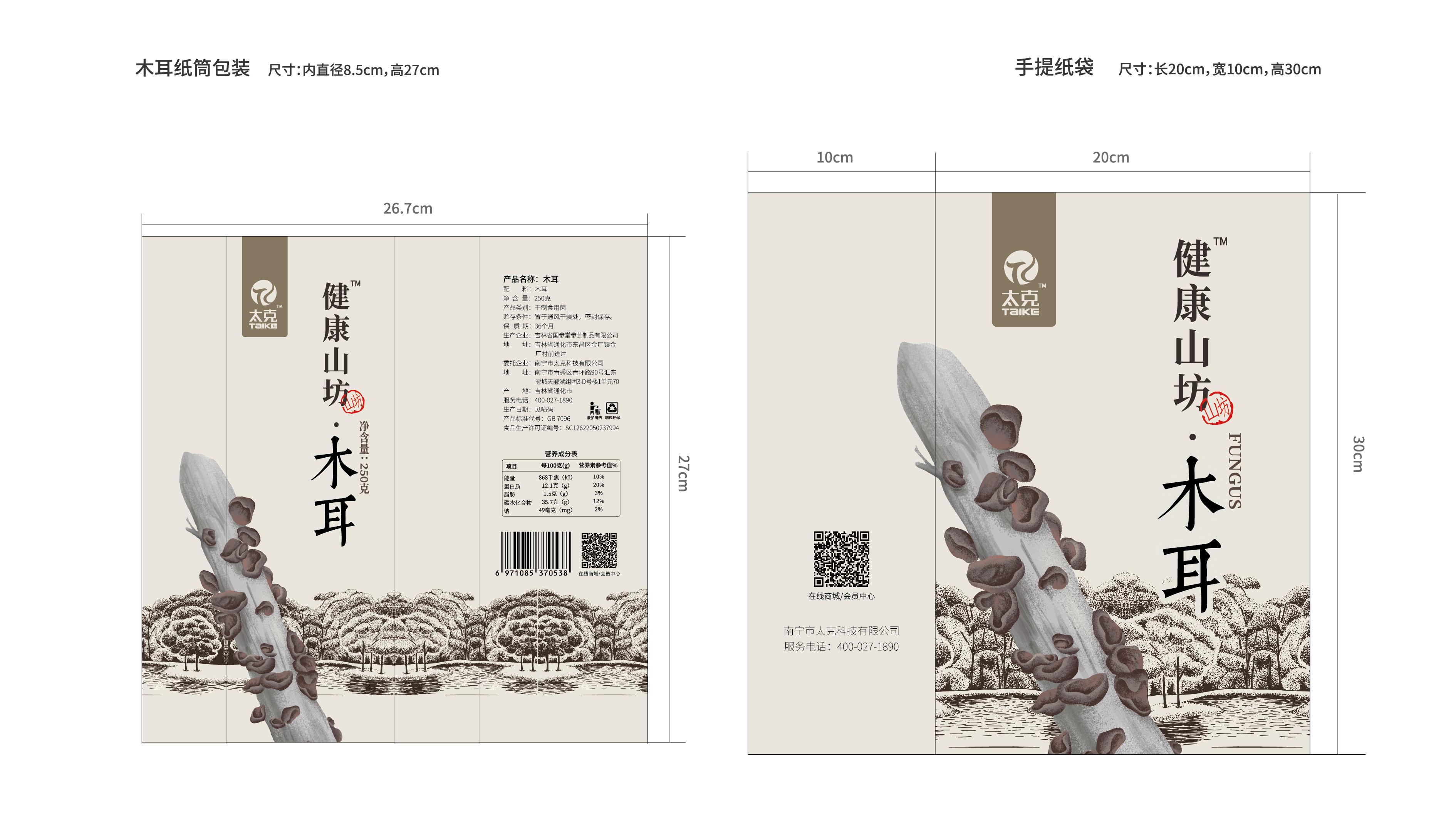太克食品品牌包装设计