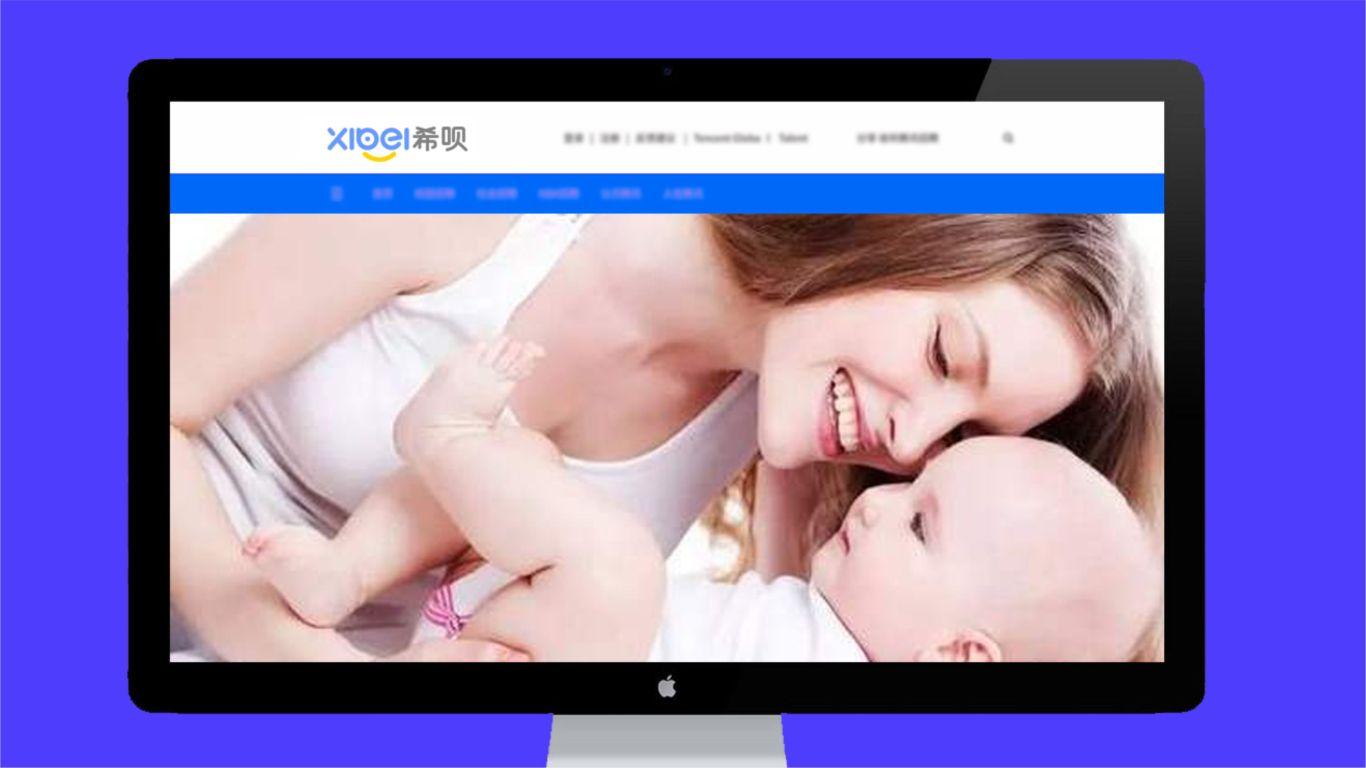 希唄網絡科技公司LOGO設計中標圖5