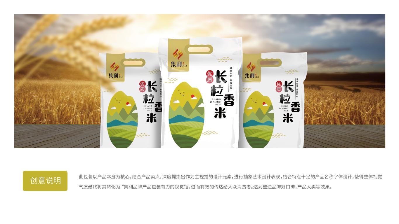 集利優質長粒香米品牌包裝設計中標圖3