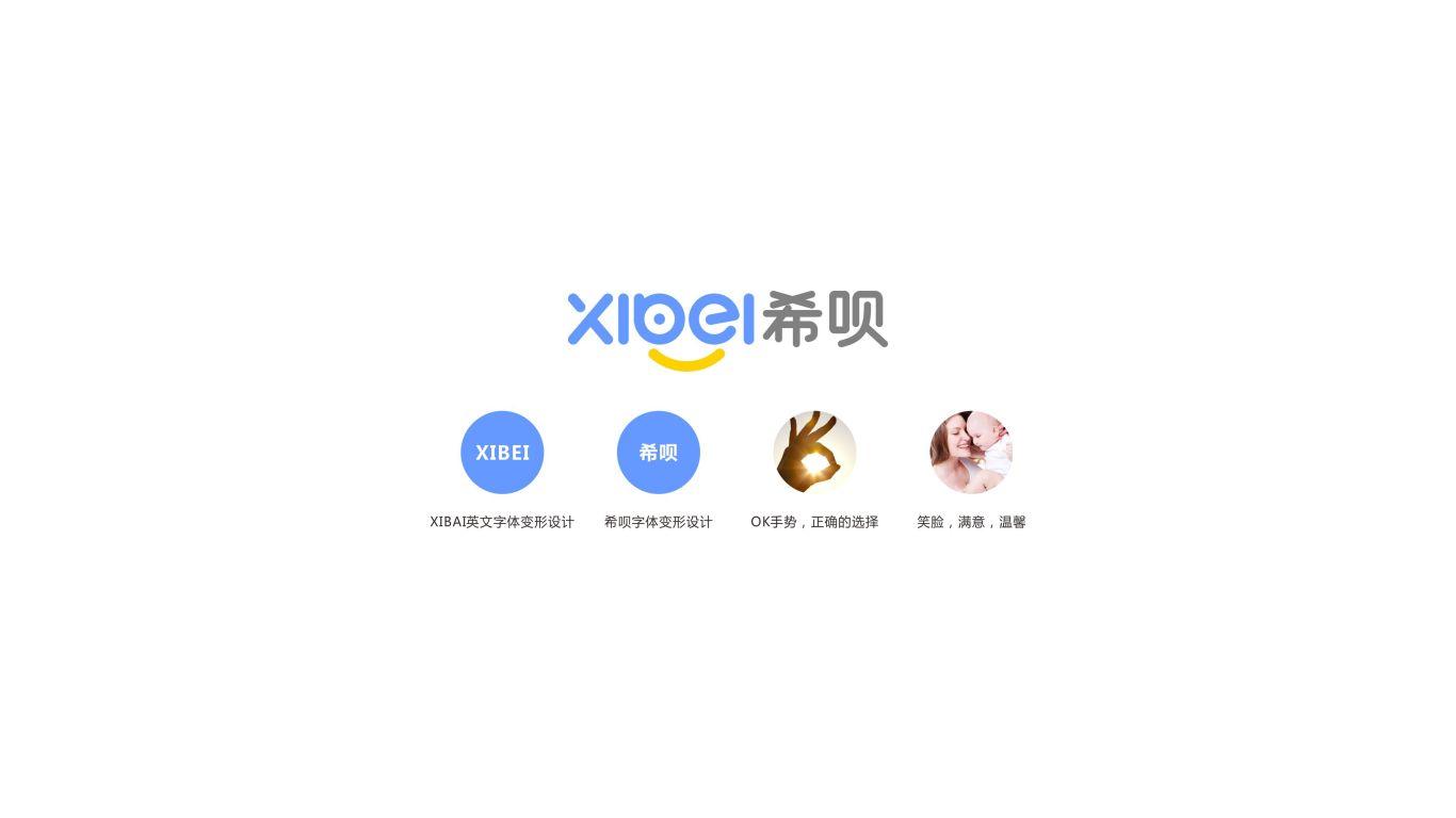 希唄網絡科技公司LOGO設計中標圖0