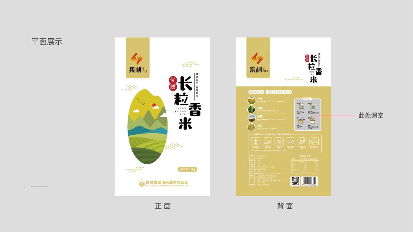 集利优质长粒香米品牌包装设计中标图5