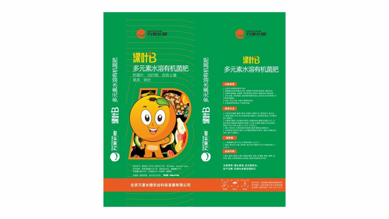 萬里長橙肥料品牌包裝設計中標圖0
