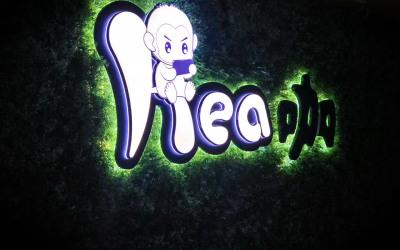 HEA咖品牌形象万博手机官网