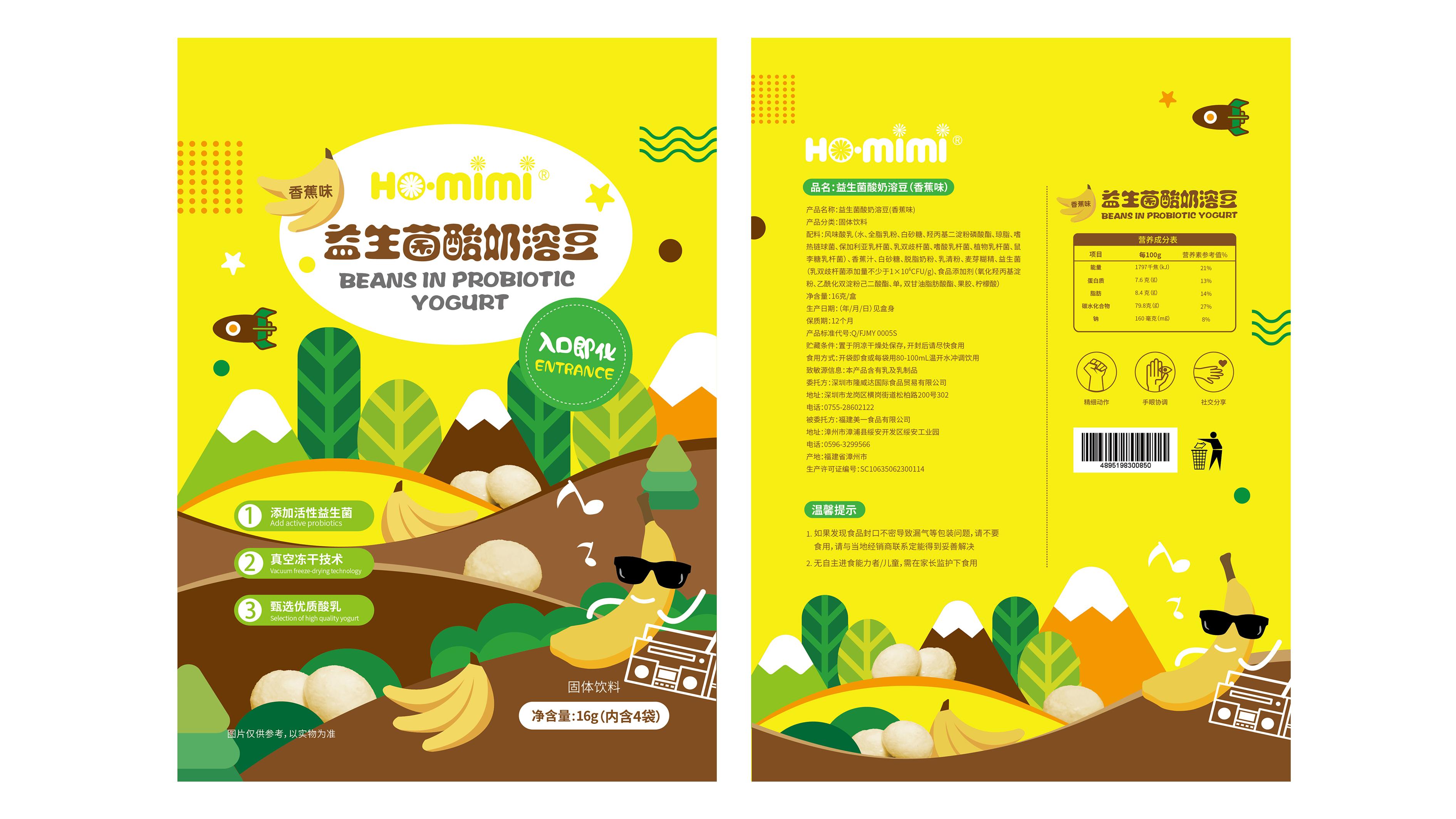 隆威达食品公司包装设计