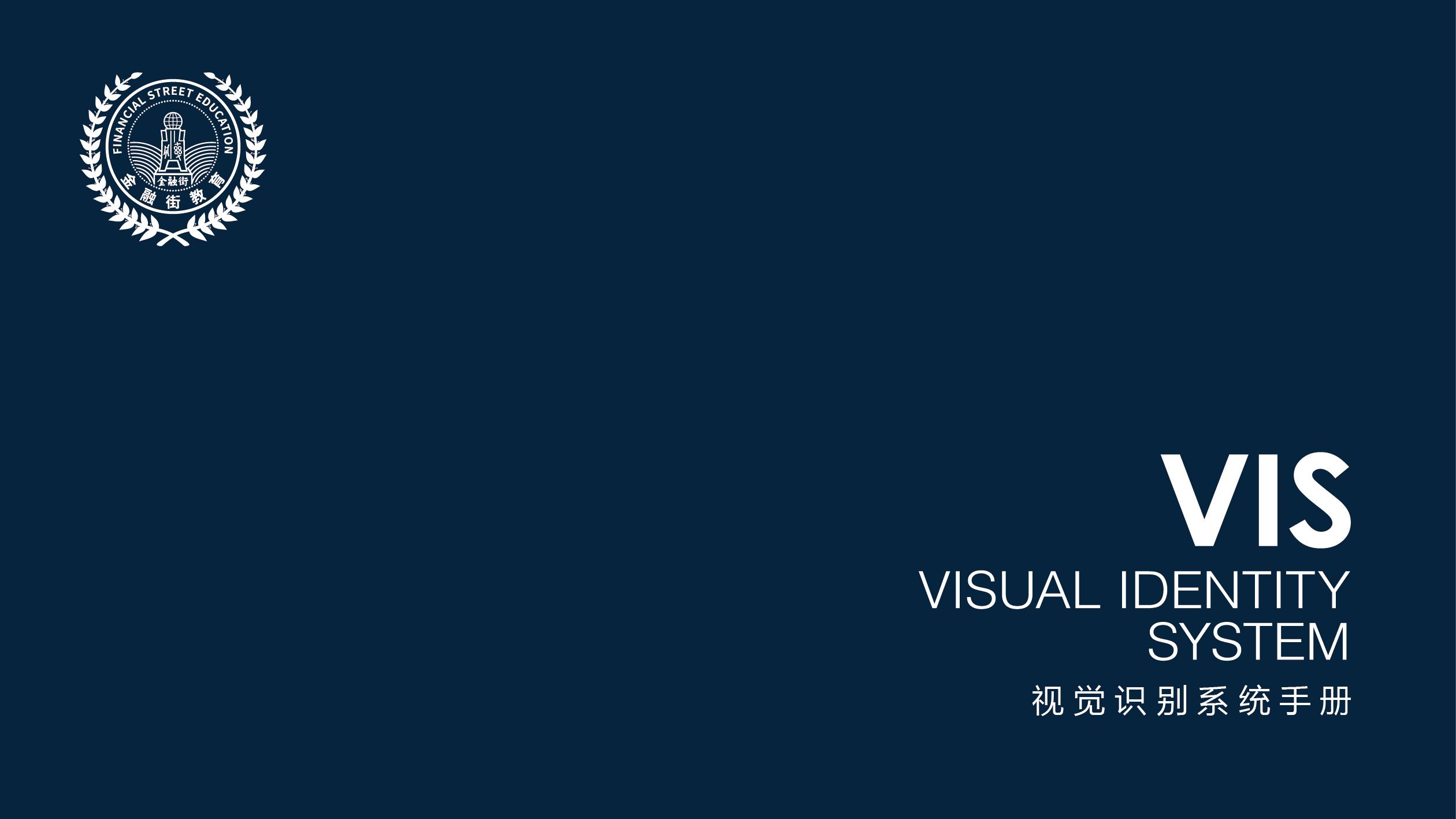 金融街教育公司VI設計