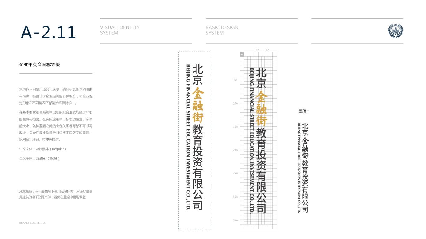 金融街教育公司VI設計中標圖20