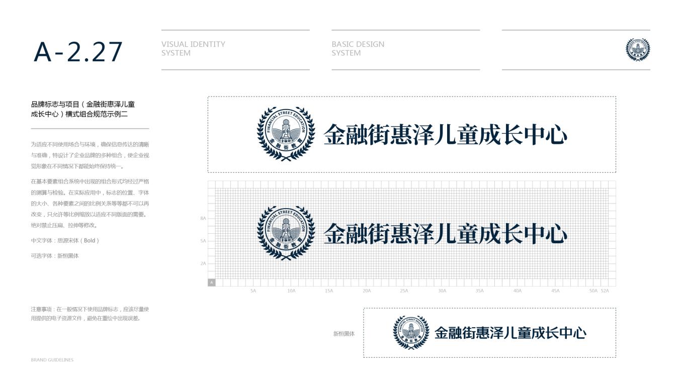 金融街教育公司VI設計中標圖36