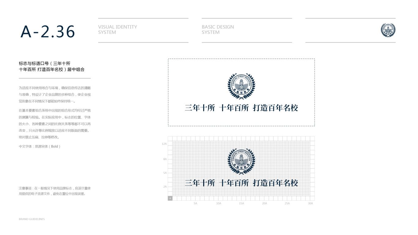 金融街教育公司VI設計中標圖45