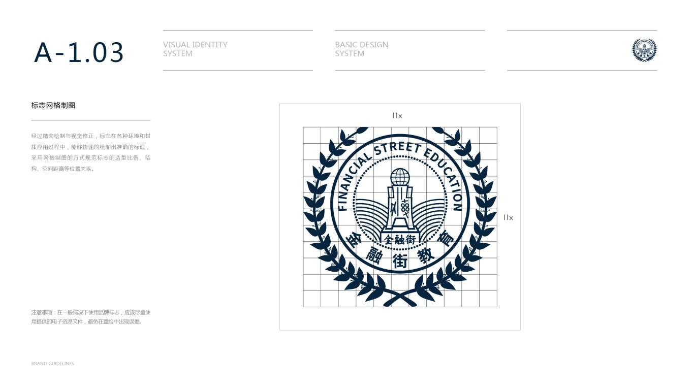金融街教育公司VI設計中標圖5