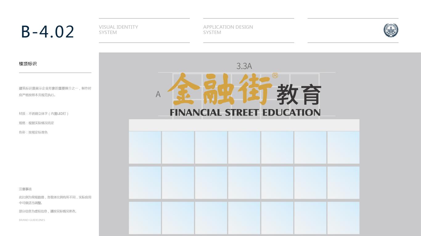 金融街教育公司VI設計中標圖97