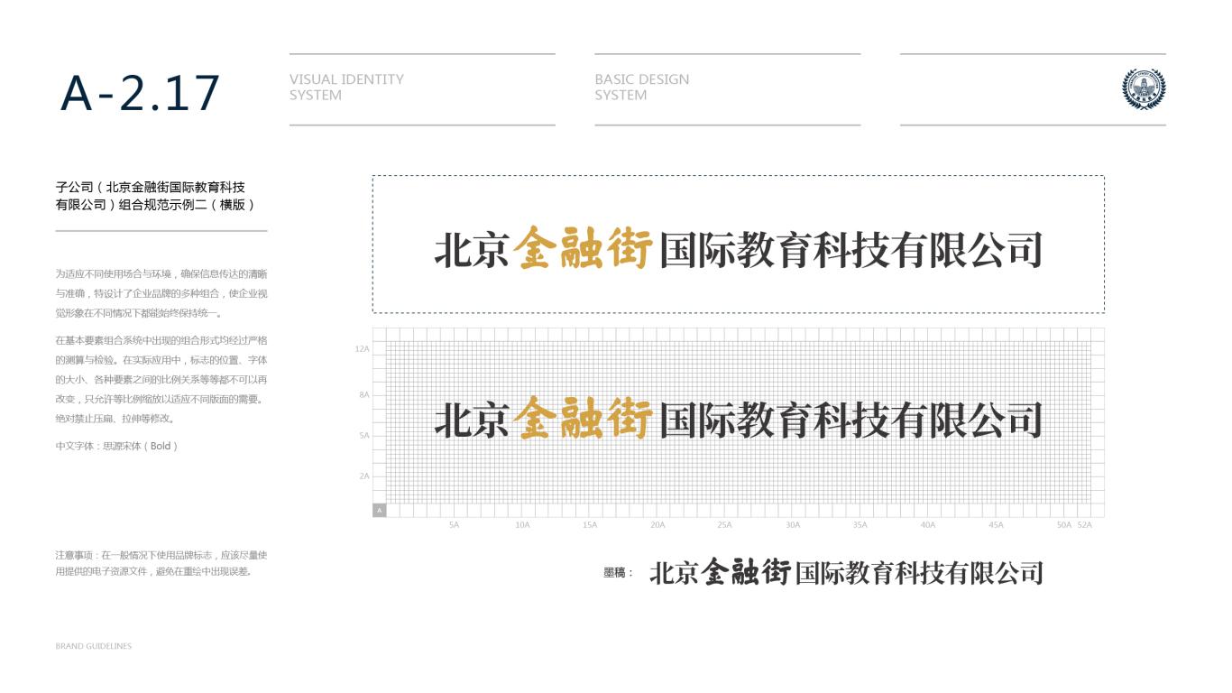 金融街教育公司VI設計中標圖26