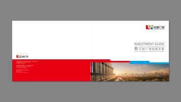 樂松廣場品牌畫冊設計