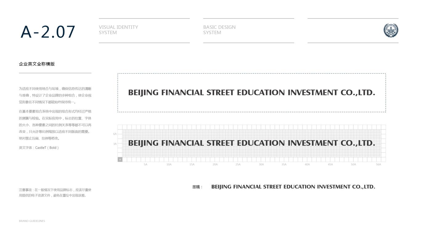 金融街教育公司VI設計中標圖16