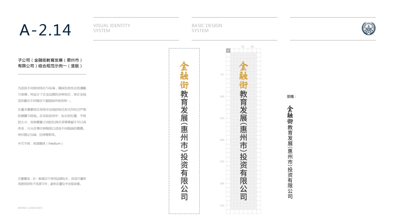 金融街教育公司VI設計中標圖23