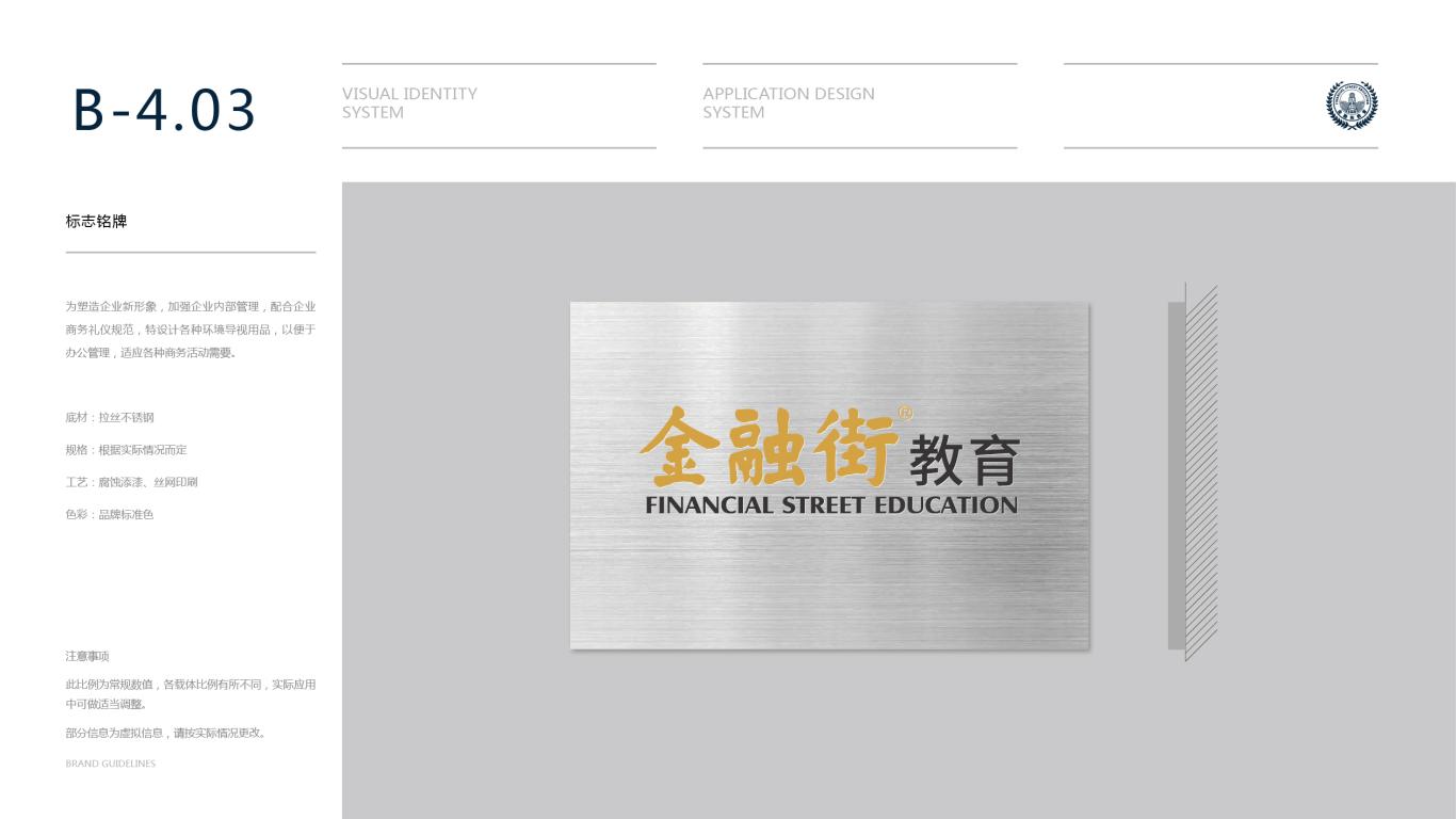 金融街教育公司VI設計中標圖98